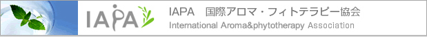 IAPA 国際アロマ・フィトテラピー協会 International Aroma & phytotherapy Association