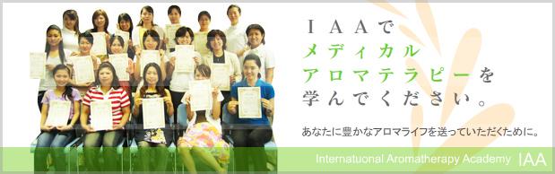 あなたに豊かなアロマライフを送っていただくために。 IAAでメディカルアロマテラピーを学んでください。 International Aromatherapy Academy